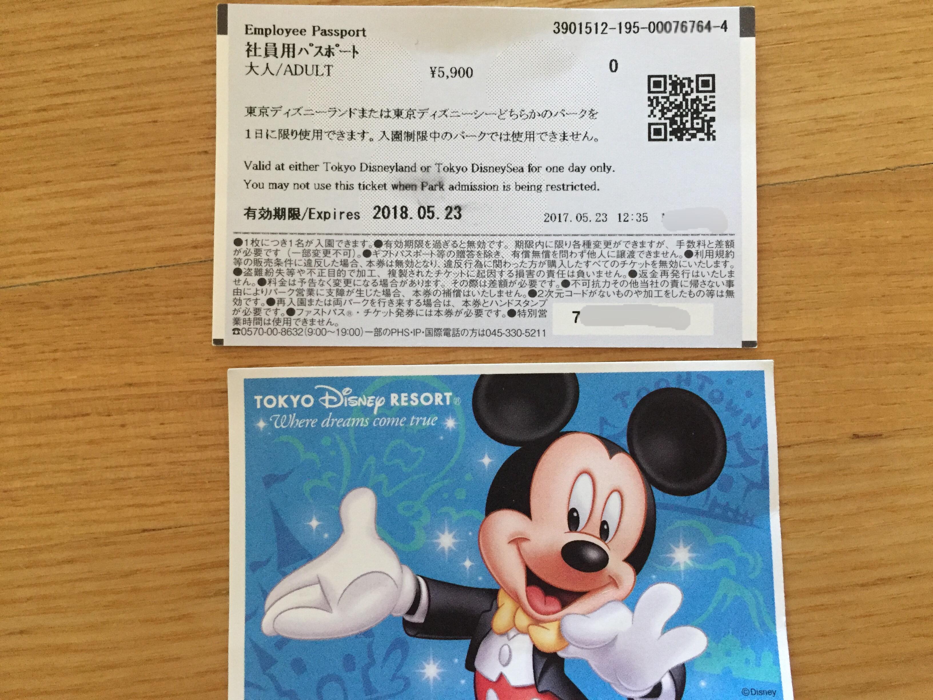 ディズニーチケットを社員割引で安く購入!初めての子連れディズニー